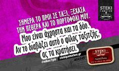 Σήμερα το πρωί σε ταξί @nikos7gio - http://stekigamatwn.gr/s4345/
