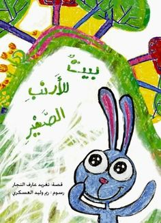 A Home for Arnoub: Children's Arabic Book by Taghreed Najjar.