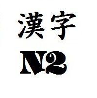 Kanji N2 bài 7 - Luyện thi tiếng Nhật N2