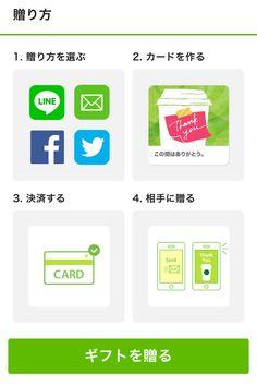 スマートフォン(スマホ)デザインまとめサイト | Starbucks e-Gift | スターバックス コーヒー ジャパン | thinkthing