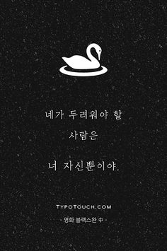 타이포터치 - 당신이 만드는 명언, 아포리즘 | 명언 명대사 노래가사 Wise Quotes, Movie Quotes, Famous Quotes, Inspirational Quotes, Korea Quotes, Calligraphy Text, Reading Practice, Cool Words, Quotations