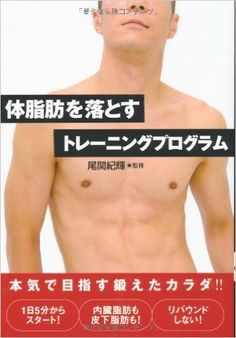 シェイプス代表おぜきとしあき Shapes尾関 #Shapes #シェイプス Amazon.co.jp: 体脂肪を落とすトレーニングプログラム: 尾関 紀輝: 本