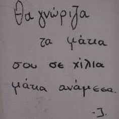 Greece Quotes, Unique Quotes, Love Text, Funny Slogans, Greek Words, Boyfriend Quotes, Practical Gifts, Couple Quotes, Deep Thoughts
