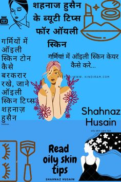 Garmiyo me oily skin care kaise kare, oily skin care karne ke tarike shahnaz Husain Tips For Oily Skin, Oily Skin Care, Skin Tips, Skin Care Tips, Glowing Skin
