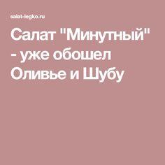 """Салат """"Минутный"""" - уже обошел Оливье и Шубу"""