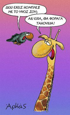 Ξυπνάς μέσα μου το ζώο | αρχικη, αρκας εν κινησει | ethnos.gr Funny Greek Quotes, Funny Quotes, Free Therapy, Funny Times, Never Grow Up, Smiles And Laughs, The Funny, Sd, Picture Video