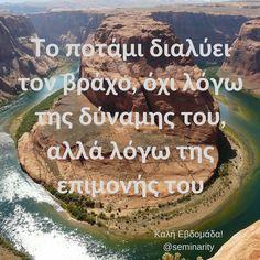 Το ποτάμι διαλύει τον βράχο, όχι λόγω της δύναμης του, αλλά λόγω της επιμονής του #αποφθέγματα #quotes #motivation