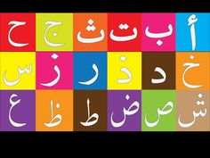 The best Arabic alphabet song and adults course! If you would like learn in a easy and simple and clear method. However this is a full program and not the so...