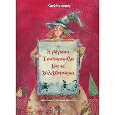 Cadı Tsapatsoula ve Kalikantzaroi Katerina Verutsu Fairy Tales, Cover, Frame, Books, Christmas, Painting, Trees, Decor, Picture Frame