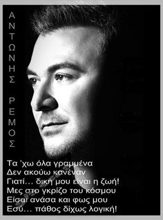Remo, Greek Quotes, Attractive Men, Lyrics, Singer, Smile, Sayings, Music, Instagram