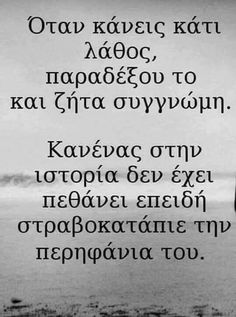Poetry Quotes, Me Quotes, Motivational Quotes, Inspirational Quotes, Perfection Quotes, Greek Words, Greek Quotes, Picture Quotes, Relationship Quotes