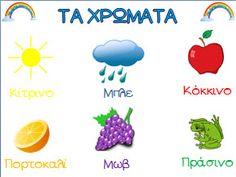 Gym Games, Greek Language, Preschool Education, School Lessons, Games For Kids, Teaching, Color, Blue, Colors