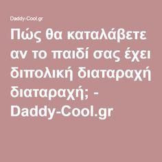 Πώς θα καταλάβετε αν το παιδί σας έχει διπολική διαταραχή; - Daddy-Cool.gr