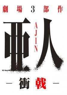 Ajin Part Shougeki