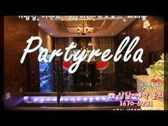 일산 이벤트룸 '파티렐라'