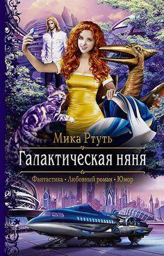 Книгу Галактическая няня можно скачать в fb2, epub форматах или читать онлайн Fantasy Books, Napoleon, Audio Books, Haha, Wonder Woman, Superhero, Reading, Movie Posters, Dress