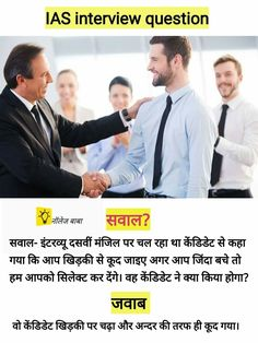Interesting fact in Hindi Gk Knowledge, General Knowledge Facts, Knowledge Quotes, Gernal Knowledge In Hindi, Tricky Questions, This Or That Questions, Funny Text Messages Fails, Interesting Facts About World, Amazing Facts