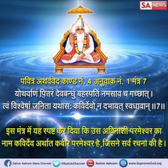 All Vedas, Kuran other Granth proves that Kabir is supreme god. Believe In God Quotes, Gods Love Quotes, God Healing Quotes, Spiritual Quotes, Quotes About New Year, Quotes About God, Good Friday Quotes Jesus, Sunday Motivation, Quotes Motivation