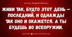 30 циничных высказываний Джорджа Карлина, которые бьют не в бровь, а в глаз                                http://www.factroom.ru/life/30-cynical-qoutes-of-george-carlin