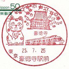 Gotokuji-ekimae Post Office (Tokyo 2013) Japanese Stamp, Japanese Symbol, Office Stamps, Symbols And Meanings, Pen Pals, Japan Post, Custom Stamps, Tampons, Stamp Collecting