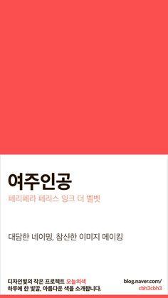 Flat Color Palette, Colour Pallete, Colour Schemes, Color Trends, Color Patterns, Pantone Colour Palettes, Pantone Color, Korean Colors, Colour Story