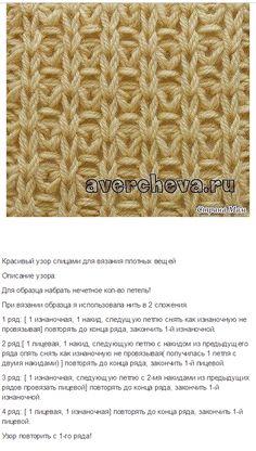 Красивый узор спицами для вязания плотных вещей (УЗОРЫ СПИЦАМИ)   Журнал Вдохновение Рукодельницы