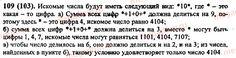 Ответ на задачу 109 - Математика 6 класс Виленкин