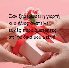 Αποτέλεσμα εικόνας για ευχεσ για γιορτη Birthday Wishes, Happy Birthday, Name Day, Greek Quotes, Make A Wish, Birthdays, Greeting Cards, Paracord, Valentino