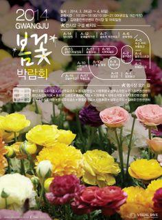 광주 봄꽃 박람회 개최 '꽃과 생활 그리고 힐링'[포토]   #flower #Infographic ⓒ 비주얼다이브 무단 복사·전재·재배포 금지