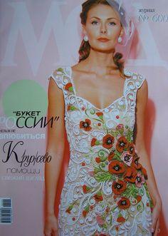 Zhurnal Mod 600 Journal Mod 600 Russian Women Crochet Dress Patterns Magazine