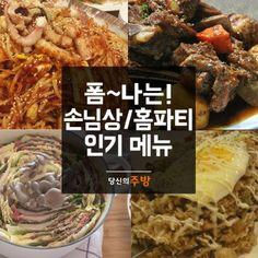 ■폼~나는! 손님상/홈파티 인기메뉴■특별한 날에는 특히나 메뉴 고민 많이 되시죠?손님들 오실때도, 가족들과의 연말 집밥 홈파티에도메뉴 걱정할 필요 없이 모두 잘 어울리는 맛있고 폼... Korean Dishes, Korean Food, Asian Cooking, Food Plating, Pulled Pork, Food And Drink, Cooking Recipes, Favorite Recipes, Homemade