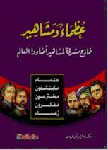 تحميل كتاب عظماء و مشاهير PDF مجانا تأليف أيمن أبو الروس | موقع ال كتب PDF