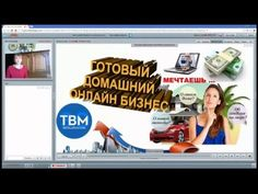 ТВМ 3 0 Tbmrevolution ПРЕЗЕНТАЦИЯ КОМПАНИИ