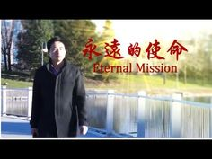 """【The Church of Almighty God】Micro Film """"Eternal Mission"""""""