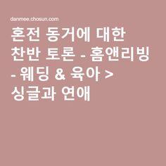 혼전 동거에 대한 찬반 토론 - 홈앤리빙 - 웨딩 & 육아 > 싱글과 연애