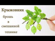 Крыжовник - создаем веточку с ягодами в смешанной технике из холодного фарфора и эпоксидной смолы - YouTube