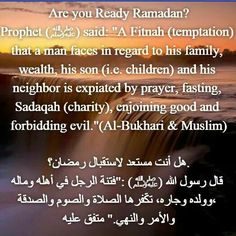 Ramadan ♥ رمضان Arabic Quotes, Islamic Quotes, Ramadan, Allah God, All About Islam, Peace Be Upon Him, Ask For Help, Prophet Muhammad, Holy Quran