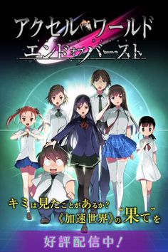 """Accel World: End of Burst "" Visual Hypes Smartphone Game Launch Sword Art Online Opening, Sword Art Online Movie, World Movies, World Tv, Anime Dvd, Anime Films, World Images, World Pictures, Otaku"