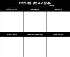 [트레이싱] 트레이싱 모음 4 : 네이버 블로그 Drawing Meme, Drawing Tips, Drawing Challenge, Manga, Overlays, Bar Chart, Diagram, Poses, Templates