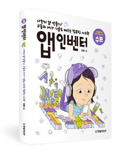 2016. 1. 한빛미디어. 앱 인벤터. design illust by shin, byoungkeun.