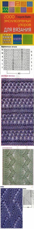 Большая коллекция узоров спицами (из интернета) / Вязание спицами / Вязание спицами для начинающих