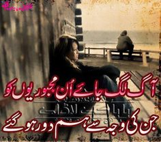 ... about Sad Urdu Shayari on Pinterest | Sad girl, Sad love and Poetry