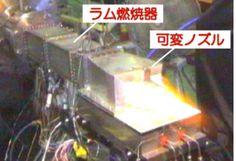 2003(平成15)年に、JAXA調布航空宇宙センターの高温高圧燃焼試験設備において、再熱燃焼器と可変ノズルを結合した状態で燃焼実験(図3)を実施しました。実験では、再熱燃焼器に高速飛行している時と同じ条件の高温空気と水素燃料を供給し1,900℃で燃焼させました。この実験で、再熱燃焼器の内面に装着した耐熱複合材料と可変ノズルの耐熱冷却構造が実際の高温環境下で使用できることを実証しました。
