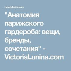 """""""Анатомия парижского гардероба: вещи, бренды, сочетания"""" - VictoriaLunina.com"""