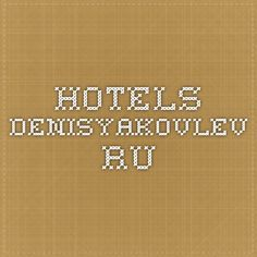 hotels.denisyakovlev.ru