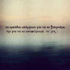 καβαφης quotes - Αναζήτηση Google Greek Quotes, True Words, Whisper, Wisdom, Sky, Motivation, Sayings, Funny, Google