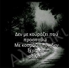 Picture Quotes, Love Quotes, Greek Quotes, Forever Love, Personality, Wisdom, Thoughts, Feelings, Words