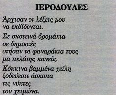 οδυσσέας ελύτης ποιήματα - Αναζήτηση Google Smart Quotes, Greek Quotes, Poetry Quotes, Motivation, Math, Words, Boyfriend, Nice, Google