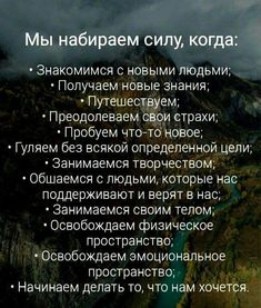 Inspirational Phrases, Motivational Quotes, Russian Quotes, Life Philosophy, Self Motivation, Wise Quotes, Some Words, Positive Thoughts, Quotations