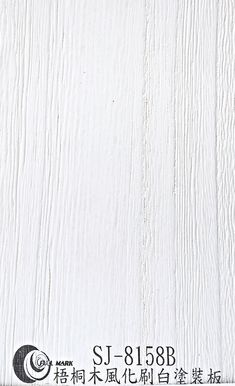 橡木 / 栓木 / 梧桐木 / 白臘木